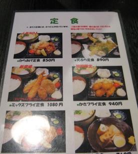 雅次郎メニュー4