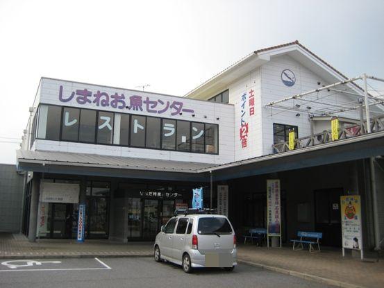 島根お魚センター
