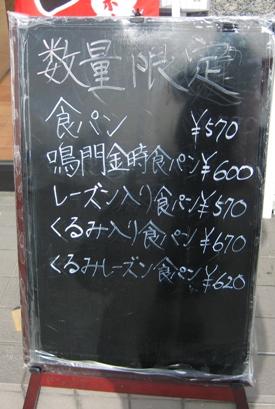食パンあんじゅ外観2
