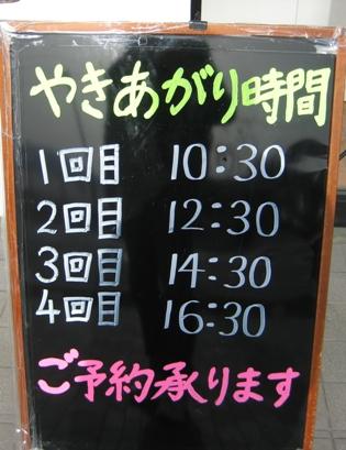 食パンあんじゅ外観3