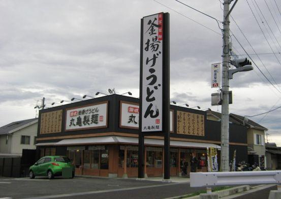 丸亀製麺所外観
