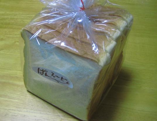 パンロード食パン
