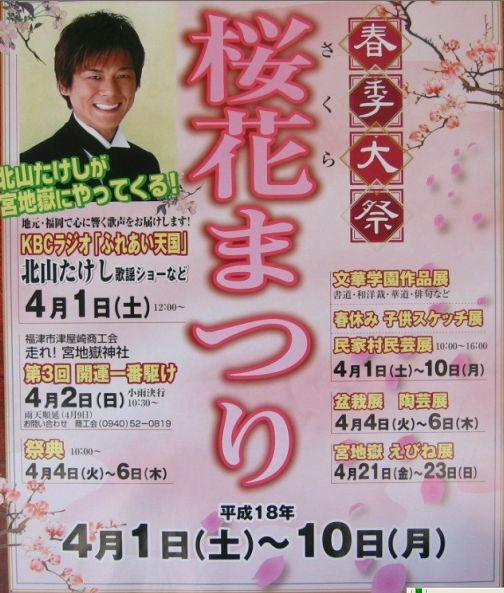 春期大祭・桜花まつり ポスター