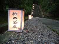 神奈備祭 高宮への参道階段