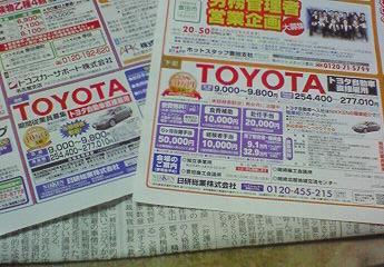 日研の募集広告 201202212152000
