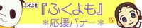 fukuyomo_yell_bunner01.jpg