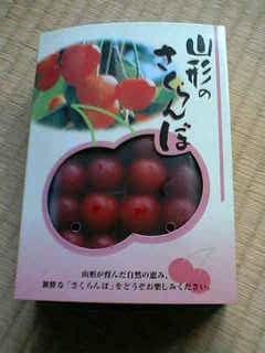 Cherry Bohzu
