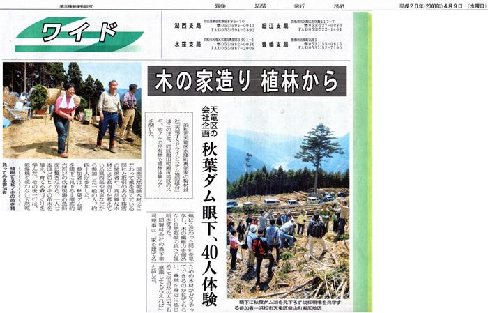 静岡新聞080409掲載