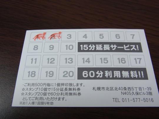 福猫茶房49