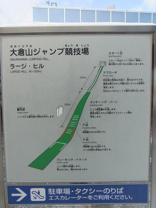 大倉山08