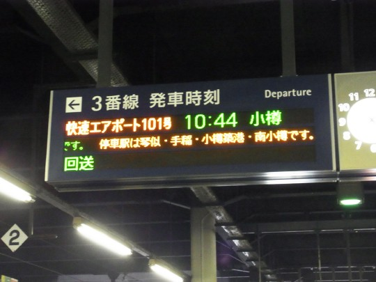 燈 小樽運河01