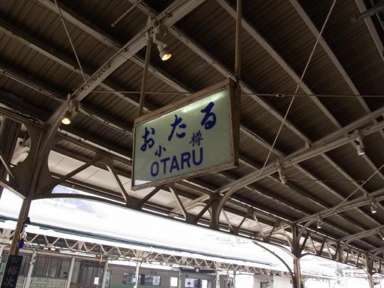 燈 小樽運河03
