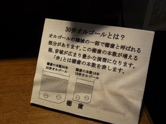 小樽オルゴール堂14