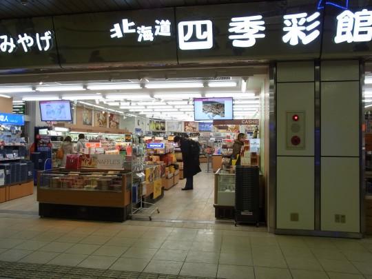 札幌駅29