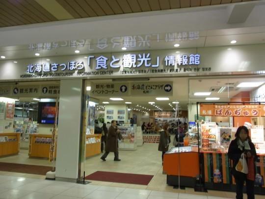 札幌駅43