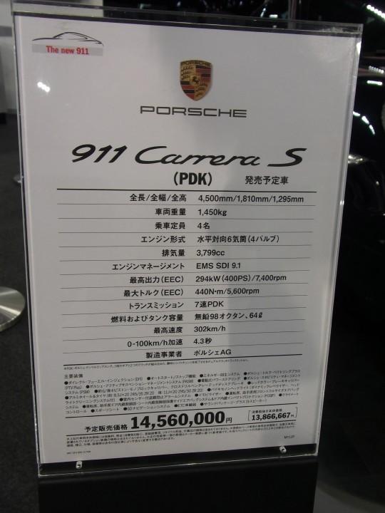 札幌モーターショー69