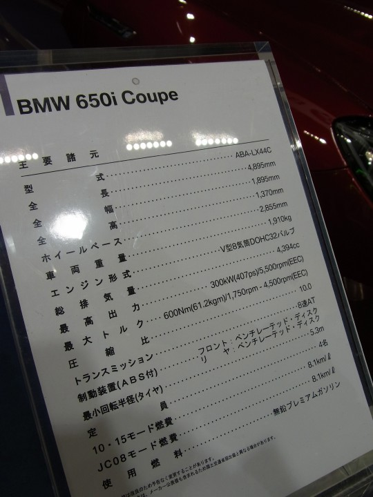 札幌モーターショー81