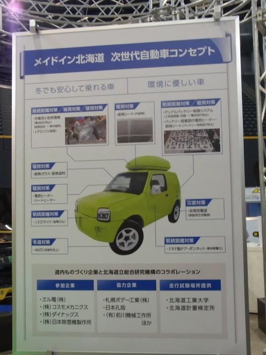 札幌モーターショー61