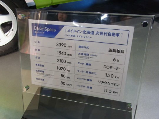 札幌モーターショー05