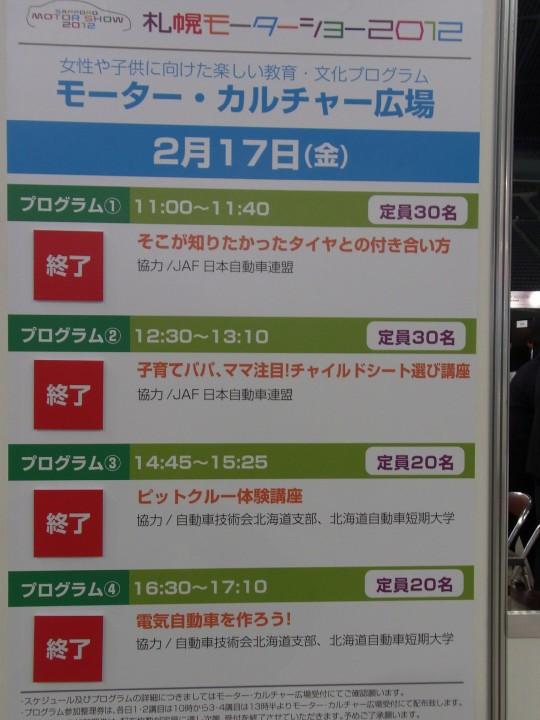 札幌モーターショー62
