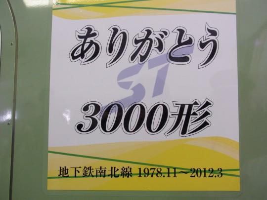 さよなら3000形25