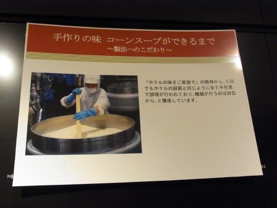 コーンスープ19
