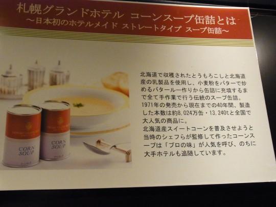 コーンスープ15