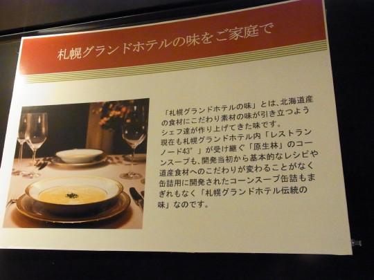 コーンスープ23