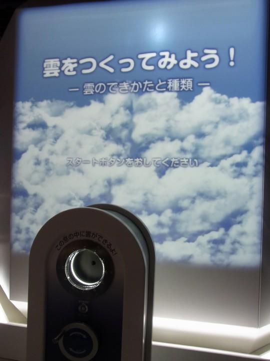 新札幌デート30