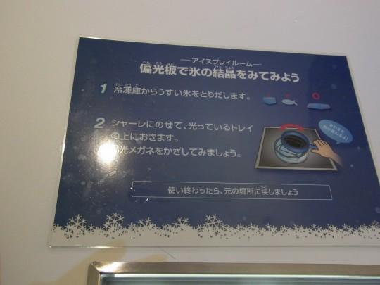 新札幌デート41