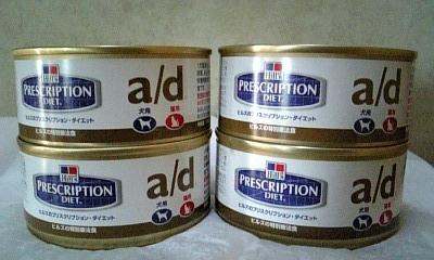 2010.1.16 ad缶