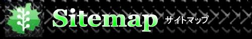 卓球丼のサイトマップ