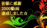 【企画】 お客様に感謝☆動画紹介2000個を達成しました!