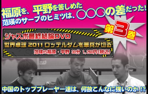 【企画】 最終結論DVD 管理人の本音レビュー
