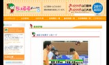 【情報】 山口国体「ちょるるチャンネル」の動画サイトを紹介!