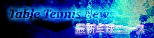 卓球情報ニュース 画像をクリックすると情報元へリンクします!