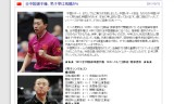 【情報】 全中国選手権☆男子シングルスは馬龍がV!