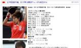 【情報】 全中国選手権☆女子シングルスは劉詩文が優勝!