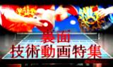 【更新】 中国選手の裏面技術動画を集めた特集を紹介!