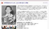【情報】 中国!世界団体初Vから50年☆記念式典開催☆