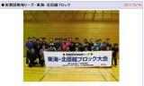 【情報】 実業団地域リーグ 東海北信越ブロックの結果!