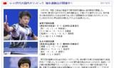【情報】 U-21世代の中国内オリンピック城市運動会!