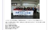 【情報】 実業団卓球地域リーグ・九州ブロック大会結果