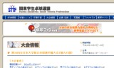 【情報】 全日本大学総合選手権★個人の部★最終結果