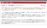 【情報】 ドイツジュニア★日本がジュニア男子団体でV