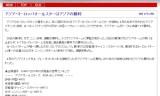 【情報】 アジアヨーロッパオールスター対抗戦はアジアの勝利!