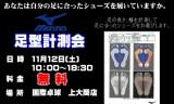 【情報】 国際卓球上大岡店で11/12(土)足型計測会無料!