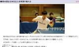 【情報】 第45回全日本社会人卓球選手権大会in別府★