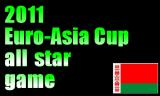 アジアヨーロッパ対抗戦2011 2011年10月29日~30日開催