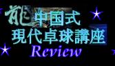 中国式現代卓球講座のサンプル画像追加!
